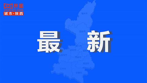 陕西省纪委监委公开通报5起违反中央八项规定精神问题