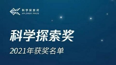 海南籍科学家黄明欣获第三届科学探索奖