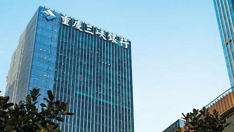 重庆三峡银行立足库区践行金融使命 服务重庆彰显国企担当