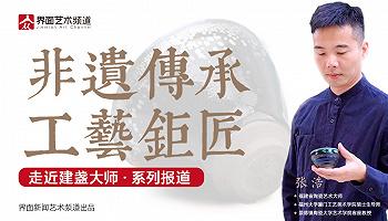 张浩:建盏品牌的青年推动者