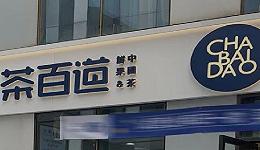 """13年5000+门店,茶百道""""蒙眼狂奔""""?"""