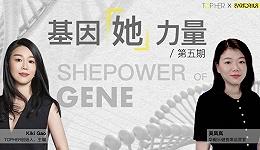 基因她力量 | 吴凤岚:创新的使命召唤:从研发、资本到运营