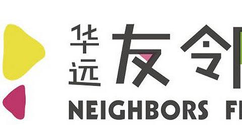 解锁大西安熟人社区新玩法,2021华远地产友邻节精彩不断
