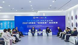 """聚焦医美之都 共创产业升级 武侯区举办2021""""未来医美""""项目路演"""