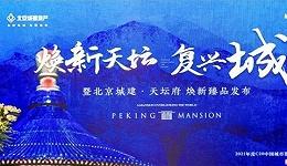 焕新天坛·复兴城市 北京城建·天坛府新品发布会在京举办
