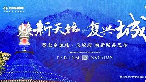 焕新天坛·复兴城市|北京城建·天坛府新品发布会在京举办
